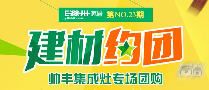 帅丰集成灶承诺:辣椒随便炒,有油烟味免费给你装移门!