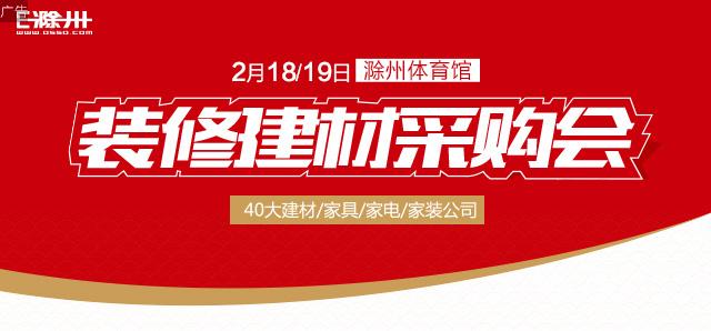 40大建材/家具/家电/家装公司开年聚惠