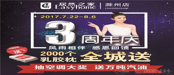 居然之家3周年店庆——生辰大礼,2000个乳胶枕全城送!