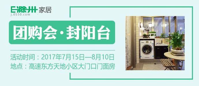 封阳台团购会活动第二波小高潮!带你嗨翻整个滁州!